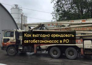 автобетононасос putzmeister в Аренду Шахты, Новошахтинск