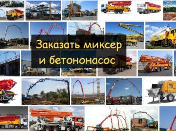 миксер с бетононасосом аренда Шахта, Новочеркасск