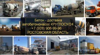 Бетононасос 2021 в аренду Шахты, Новочеркасск, Новошахтинск