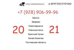 Миксер с бетононасосом 2021 Шахты, Новошахтинск, Новочеркасск