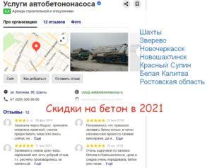 Производитель бетона гарантирует доставку в Ростовской области