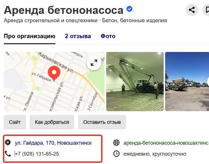 Услуги автобетононасоса Новошахтинск 2021 - 2029