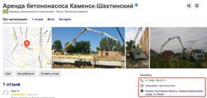 Услуги автобетононасоса Каменск - Шахтинский 2021 - 2029