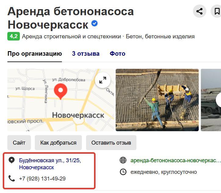 Услуги автобетононасоса Новочеркасск 2021 - 2029