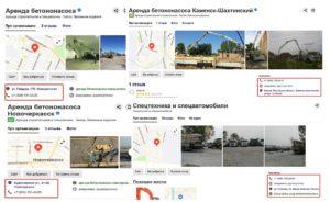 Бетононасосы список контактов в Ростовской области