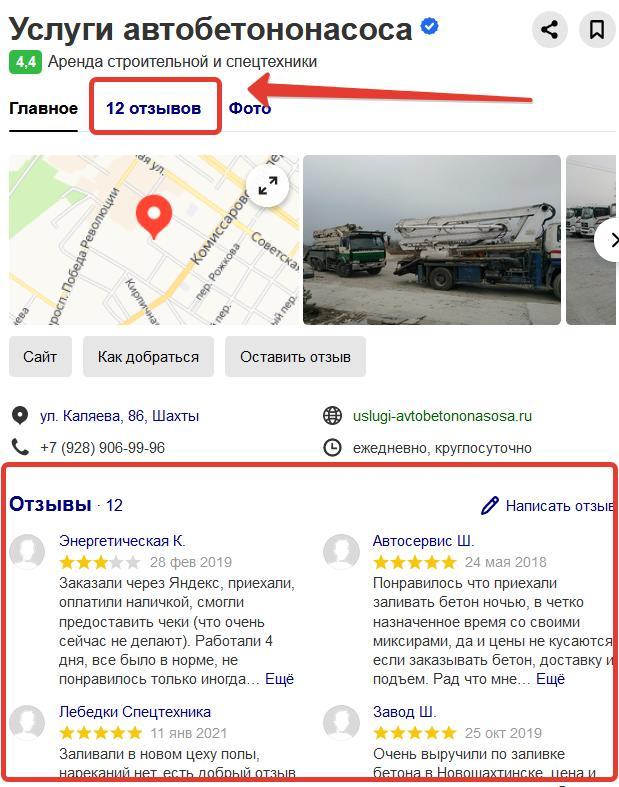 Отзывы заказчиков бетононасос Шахты
