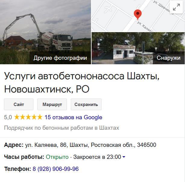 Бетононасос Шахты аренда телефон круглосуточный