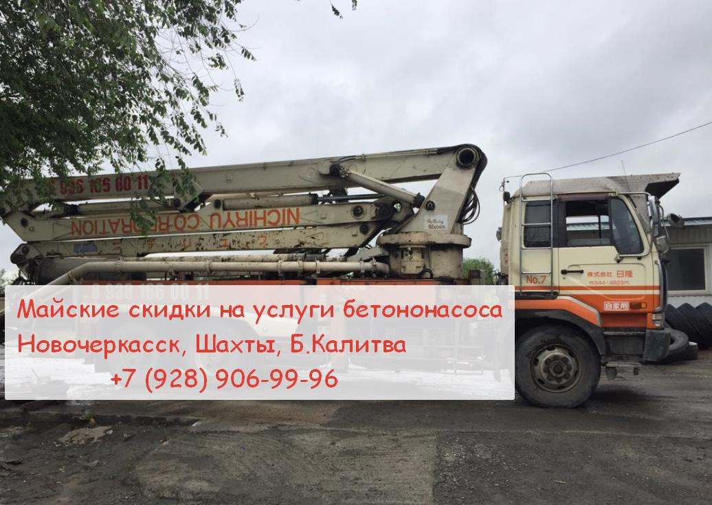 бетон миксер май 2021 аренда Шахты