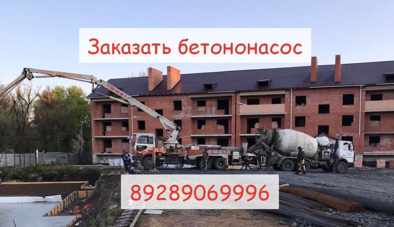 аренда строительной и спецтехники услуги автобетононасоса
