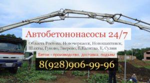 бетонный завод Новочеркасск телефон + автобетононасос