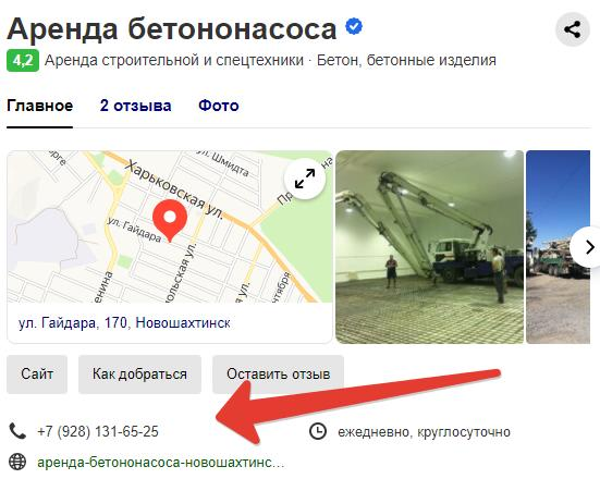 Автобетононасос в аренду 2021-2029 Новошахтинск