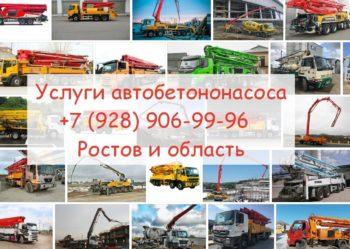 бетононасос час Шахты телефон