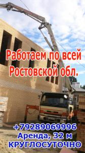 Арендуемый автобетононасос в Шахтах, Каменск