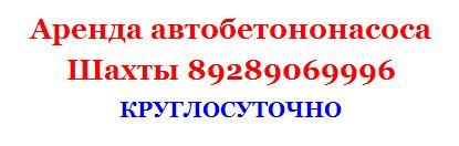 Аренда автобетононасоса Шахты 89289069996 и наш QR-код