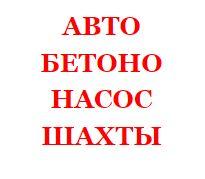 Спецтехника Шахты, аренда круглосуточного автобетононасоса в Шахтах