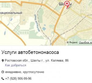 Сдаются в аренду автобетононасосы Новошахтинск и РО, стрела 32