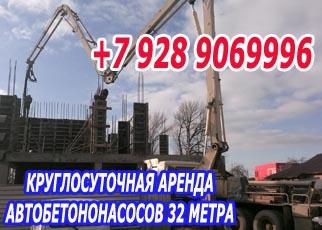Спецтехника Шахты до августа 2016 автобетононасосы заказать в аренду