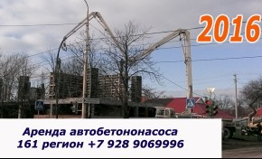 Услуги по аренде автобетононасосов в январе и феврале 2016 Шахты