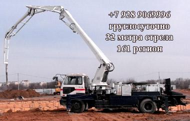 Автобетононасос аренда 2016 Новошахтинск, Шахты да и весь 61 регион