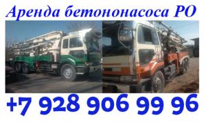Аренда бетононасоса|услуги автобетононасоса
