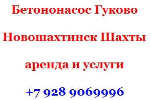 Бетононасос Новошахтинск, Шахты, Гуково аренда и услуги с августа 2016