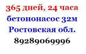 Услуги бетононасоса аренда Шахты 89289069996