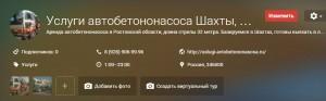 Арендодатель атобетононасоса 32м в РО