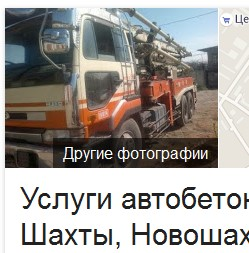 Май - июнь 2016 аренда автобетононасоса по Шахтинским объектам