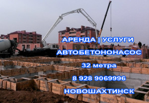 Услуги Новошахтинск Аренда 24 часа автобетононасосы