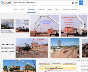 В Гугле картинки услуги автобетононасоса по Шахтам до августа