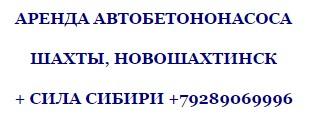 «Сила Сибири» будет использовать аренду автобетононасосов Шахты