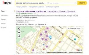 Аренда авто-бетононасоса в Яндексе, база Шахты